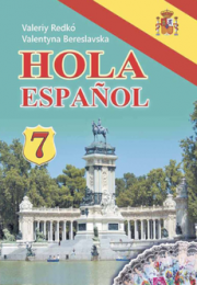 Іспанська мова 7 клас В. Береславська