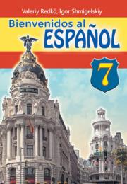 Іспанська мова 7 клас В. Редько