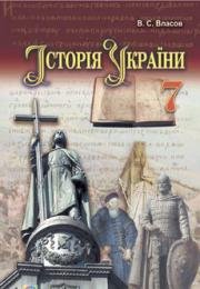 Історія України 7 клас В.С. Власов