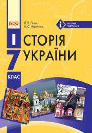 Історія України 7 клас О.О. Мартинюк