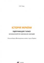 Історія України 7 клас О.В. Гісем