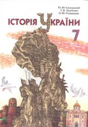 Історія України 7 клас Ю.Ю. Свідерський