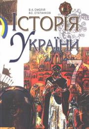 Історія України 7 клас В.А. Смолій
