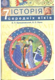 Історія середніх віків 7 клас О.П. Крижановський
