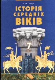 Історія середніх віків 7 клас І.М. Ліхтей