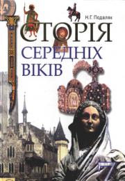 Історія середніх віків 7 клас Н.Подаляк