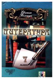 Література 7 клас Є. Волощук