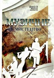 Музичне мистецтво 7 клас Г.Макаренко