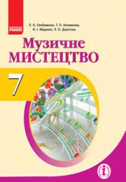 Музичне мистецтво 7 клас Л.Хлєбникова