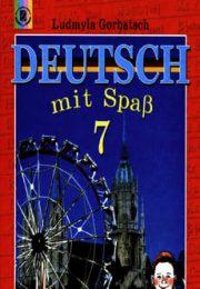 Немецкий язык 7 класс Л. Горбач