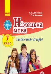 Німецька мова 7 клас С. Сотникова