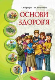 Основи здоров'я 7 клас Т.В.Воронцова