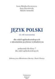 Польська мова 7 клас Л.Біленка-Свистевич