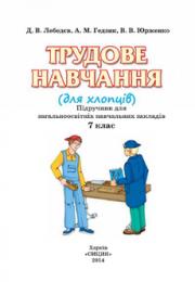 Трудове навчання 7 клас Д.В.Лебедєв