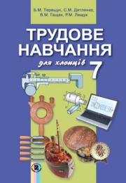 Трудове навчання 7 клас Б.М.Терещук