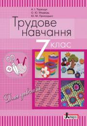 Трудове навчання 7 клас А.І.Терещук