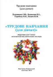 Трудове навчання 7 клас І.Ю.Ходзицька