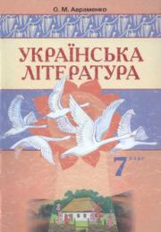 Українська література 7 клас О.Авраменко