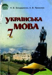 Українська мова 7 клас Н.В.Бондаренко