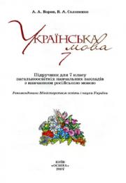 Українська мова 7 клас А.А.Ворон