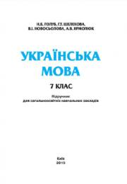 Українська мова 7 клас Н.Б.Голуб