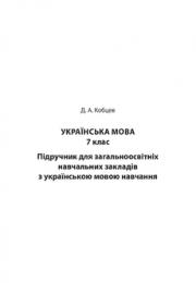 Українська мова 7 клас Д.А.Кобцев