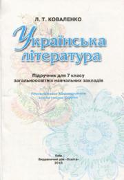 Українська література 7 клас Л.Коваленко