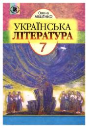 Українська література 7 клас О.Міщенко