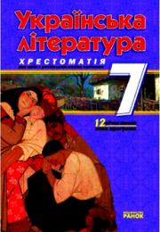 Українська література 7 клас В.Паращич