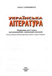 Українська література 7 клас О.Слоньовська