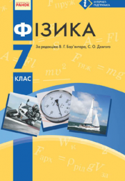 Фізика 7 клас В.Г.Бар'яхтар