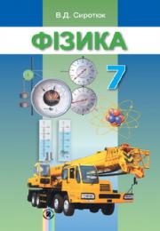 Фізика 7 клас  В.Д.Сиротюк