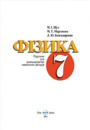 Фізика 7 клас  М.І.Шут