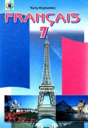 Французька мова 7 клас Ю.Клименко