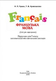 Французька мова 7 клас 3-й рік Чумак