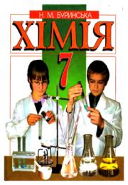 Хімія 7 клас Н.М.Буринська