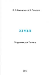 Хімія 7 клас В.С.Коваленко
