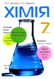 Хімія 7 клас П.П.Попель