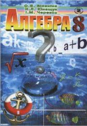 Алгебра 8 клас О.Я.Біляніна
