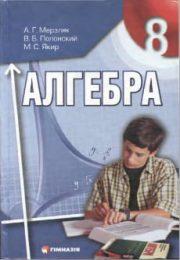 Алгебра 8 класс А.Г.Мерзляк