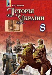 Історія України 8 клас В.С.Власов