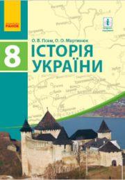 Історія України 8 клас О.В.Гісем