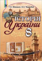 Історія України 8 клас Г.К.Швидько