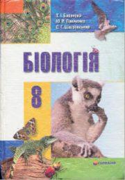 Біологія 8 клас Т.І.Базанова