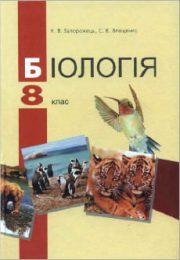 Біологія 8 клас Н.В.Запорожець