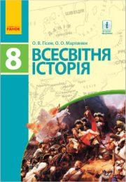 Всесвітня Історія 8 клас О.В.Гісем
