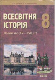 Всесвітня Історія 8 клас С.В.Д'ячкова