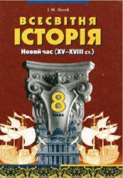 Всесвітня Історія 8 клас І.М.Ліхтей