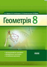 Геометрія 8 клас А.П.Єршова