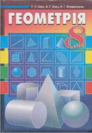 Геометрія 8 клас Г.П.Бевз